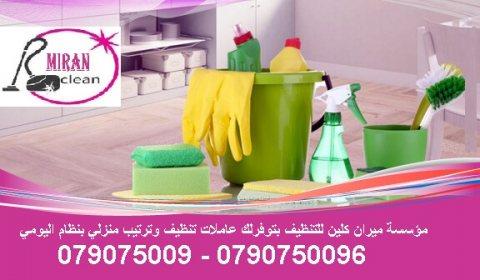 يتوفر لدينا عاملات لكافة اعمال التنظيف و الترتيب بنظام اليومي