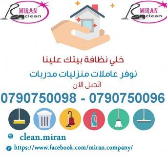 توفير و تأمين  عاملات للتنظيف والترتيب والضيافة اليومية فقط