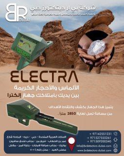 جهاز كشف الالماس والاحجار الكريمة اجاكس ELECTRA