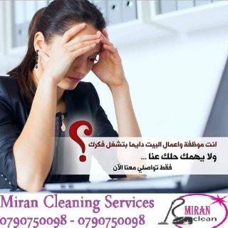توفير عاملات لاعمال التنظيف و الترتيب اليومي فقط