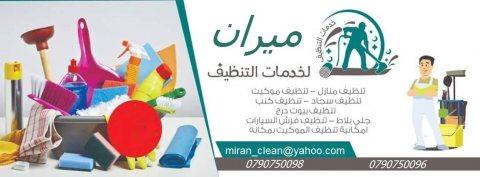 تنظيف شامل للمباني والشقق بعد الدهان وتلميع البلاط
