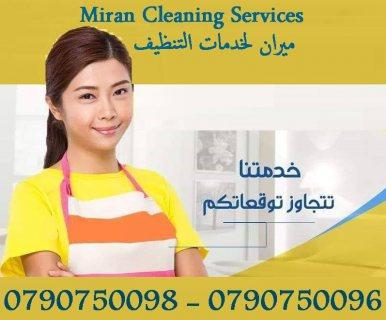 توفير عاملات لكافة اعمال التنظيف و الترتيب و الضيافة اليومي