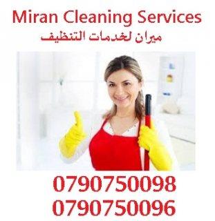 ميران كلين لتوفير و تـأمين عاملات  تنظيف بخبرة عالية