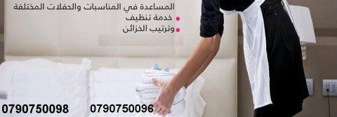 توفير عاملات تنظيف بخبرة عالية للتنظيف اليومي