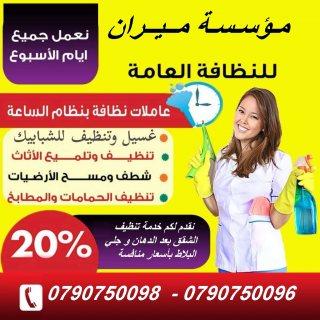 مؤسسة ميران لتأمين عاملات التنظيف بنظام اليومي
