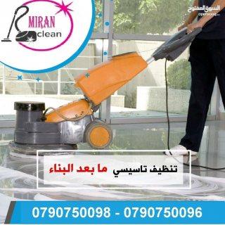 ميران لتنظيف الشقق من الداخل و الخارج بعد الدهان وتلميع البلاط