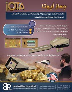 احدث اجهزة كشف الذهب بالنظام الايوني - أيوتا