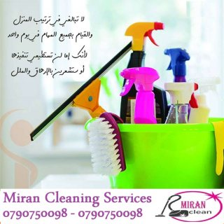 نحن لدينا عاملات تنظيف خبيرات في كافة اعمال النظافة