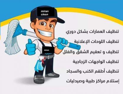 تنظيف شامل و تعقيم  المباني والشقق بعد الدهان