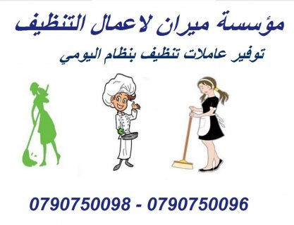 تأمين مدبرات للتنظيف والترتيب والضيافة اليومية فقط