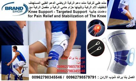 حزام طبي للقدم و للركبة و مشد دعم مفصل الركبة الرياضي الدعم الطبي