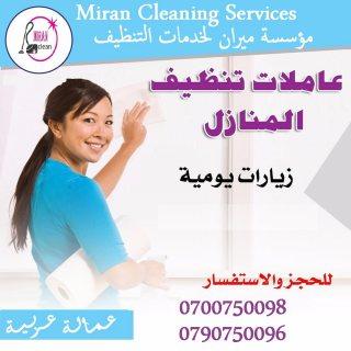 تأمين عاملات لاعمال التنظيف والترتيب بنظام اليومي