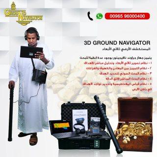 جراوند نافيجيتور 2.0 \ جهاز كشف الذهب والكنوز في الأردن