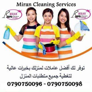 مؤسسة ميران لخدمات التنظيف الشامل للمنازل و المكاتب و الشركات