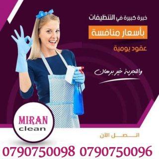 نعمل على توفير عاملات تنظيف بخبرة عالية للتنظيف اليومي