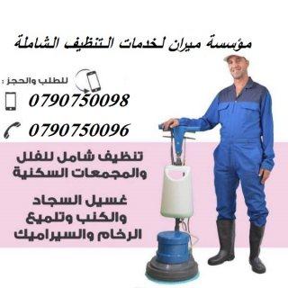 التنظيف الشامل و تعقيم  المباني والشقق بعد الدهان