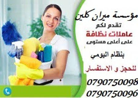 تأمين مدبرات للتنظيف والترتيب بنظام المياومة