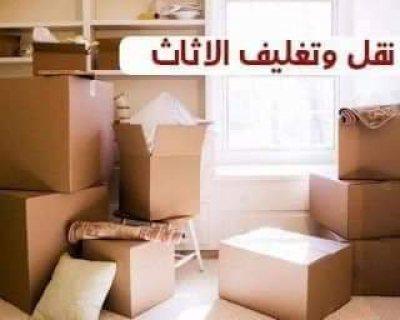 عين الباشا،، شركة المحبة لنقل الأثاث داخل وخارج عمان ت 0797881064.