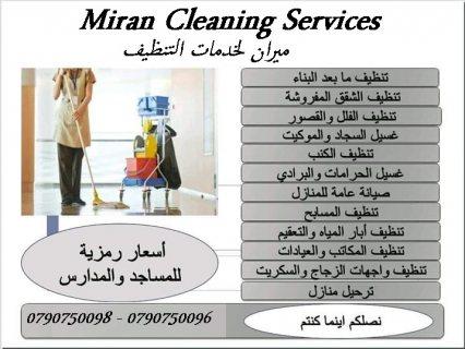 كافة اعمال التنظيف الاقوى والافضل للشقق و بأحدث المعدات