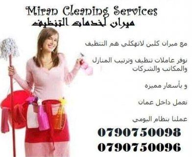 يتوفر عاملات لاعمال التنظيف و الترتيب مياومة فقط