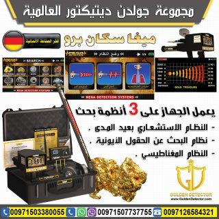 ميغا سكان برو - كاشف الذهب والكنوز الثمينه في الأردن