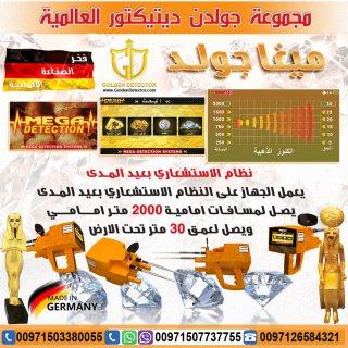 جهاز كشف الذهب 2019 - ميغا جولد في الأردن