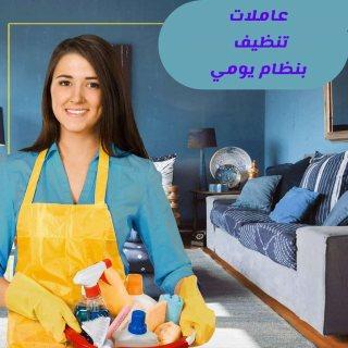 يتوفر لدينا عاملات تنظيف مدربات لجميع الخدمات المنزليه اليومية