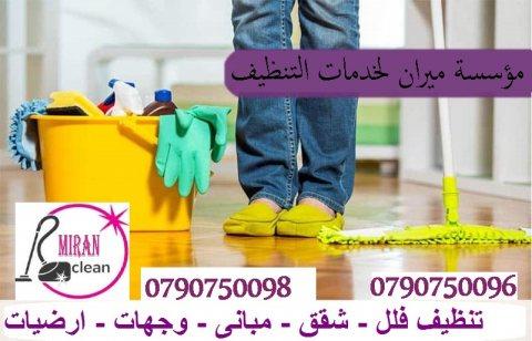 يتوفر لكم عاملات نظافة و ضيافة يومي للعائلات