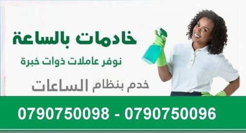 مؤسسة ميران لتأمين عاملات لاعمال التنظيف والترتيب بنظام اليومي