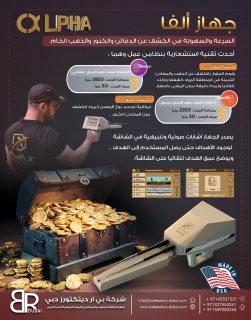 جهاز كشف الذهب والدفائن والالماس / ألفا اجاكس