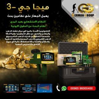 اجهزة كشف الذهب فى الاردن ميغا جي 3 | الدفع عند الاستلام