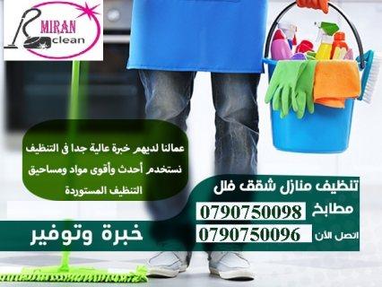 تأمين عاملات ترتيب وتنظيف بنظام اليومي طوال ايام الاسبوع