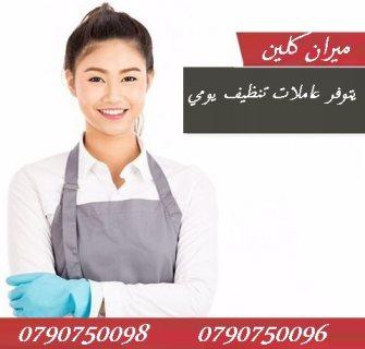 عاملات للتنظيف والترتيب اليومي للمنازل و المكاتب