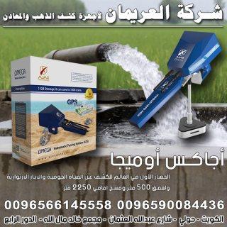 جهاز كشف المياه ( شركة العريمان لأجهزة كشف المعادن والمياه الجوفية )
