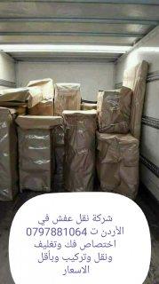 خدمات نقل الأثاث ت 0797881064 بيت المحبة