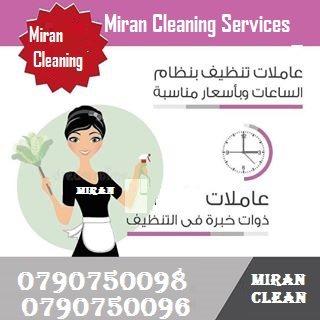 نعمل على تأمين عاملات ترتيب وتنظيف بنظام اليومي