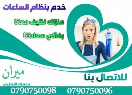 يتوفر عاملات تنظيف خبيرات  في كافة اعمال التنظيف اليومي
