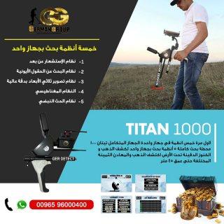 جهاز الكشف عن الذهب فى الاردن تيتان 1000 | الدفع عند الاستلام
