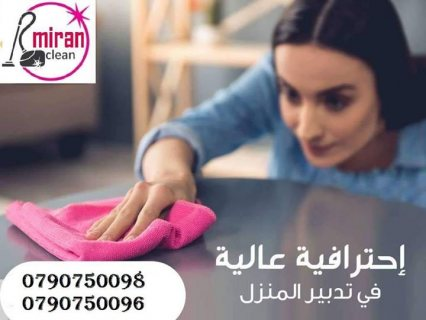 عاملات تنظيف و ترتيب لتوفير الوقت و الجهاد بنظام اليومي