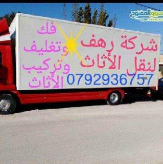 شركة رهف لنقل الأثاث /0792936757