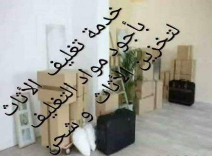 شركة القدس لنقل الاثاث0798980627