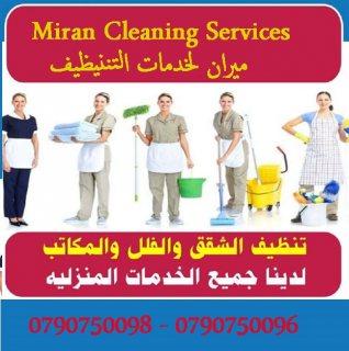 خدمة تنظيف الشقق و المباني بعد بأقل سعر و بدون عناء
