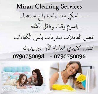 عملنا تأمين عاملات ترتيب وتنظيف بنظام اليومي