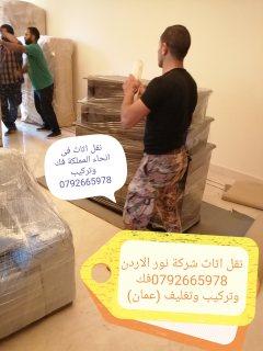 نقل عفش عمان شركة نور الاردن للنقل 0792665978