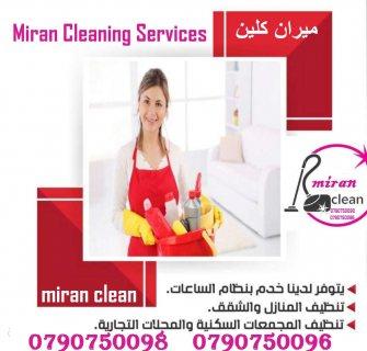 ميران لتأمين عاملات تنظيف و ترتيب بنظام اليومية
