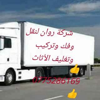 افضل شركات نقل اثاث في الزرقاءَ0775286169