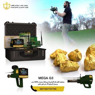 جهاز كشف الذهب - ميغا جي 3 - في الأردن