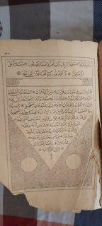 مصحف من العهد العثماني