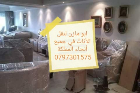 ابو مازن لنقل الأثاث 0797301575