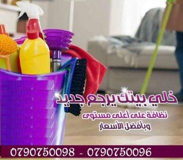 نوفر عاملات لاعمال التنظيف و الترتيب مياومة فقط